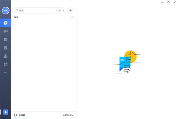 飞书软件破解版 v4.2.3