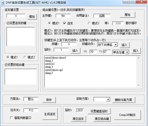 DNF多键连发SET AHK下载 稳定实用版v1.6.0