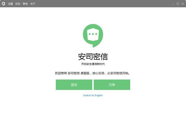 安司密信PC版下载 v2.4.101.0