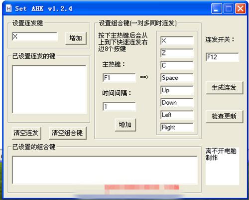 DNF任意键连发SETAHK下载 绿色版v1.6.0