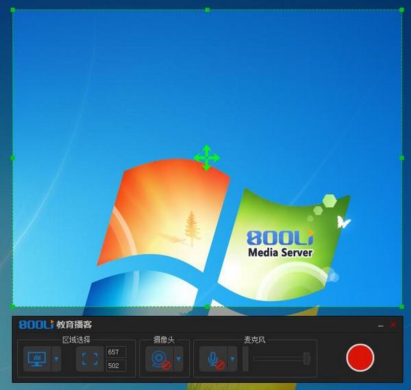 八百里教育播客录屏软件下载 v2.0 实用版