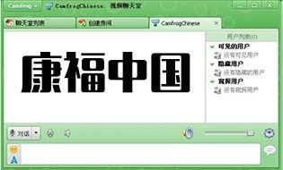 康福中国CF视频聊天官方版下载(Camfrog) v2020