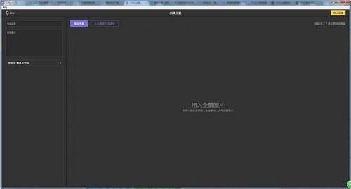720云全景系统制作工具实用版v1.3.62