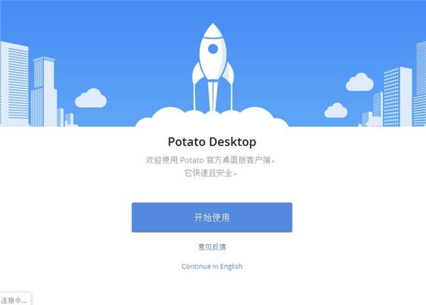 Potato Chat软件下载 v2.11.2PC免费版
