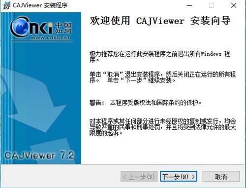 cajviewer 7.2阅读工具官方版下载