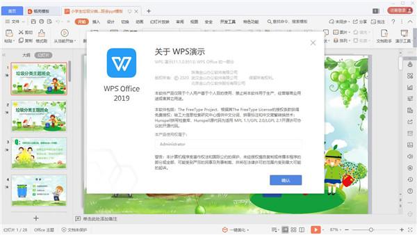 wps office 2019精简纯净版 v1.0