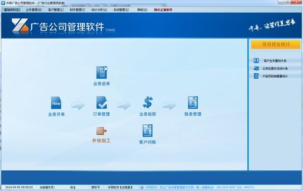 中异广告公司管理软件电脑版v9.1.2