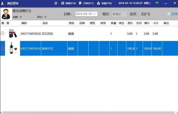 零售管家收银会计软件常用版 v1.4.0