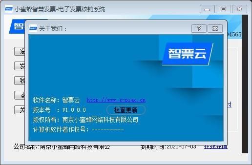 智票云电子发票核销系统财务软件下载 v1.0.0.0
