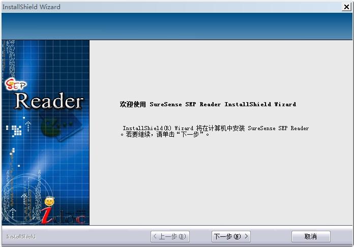 SEP Reader书生公文阅读器下载 V7.2