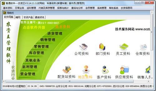 农资王农资进销存管理软件电脑版下载 v3.14.1.1