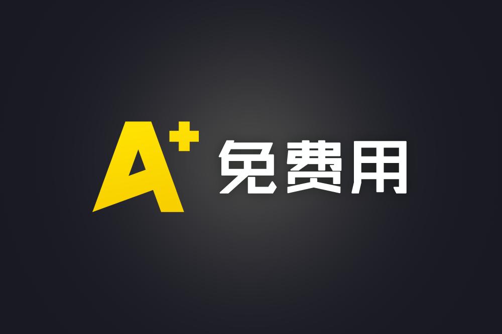 APLUS游戏加速器下载 v2.5.7.0官方版