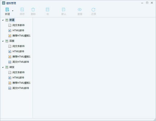 网易邮箱大师下载 v4.15.4官方版
