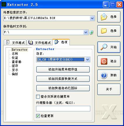 Extractor中文版PAK解包软件下载 v2.5