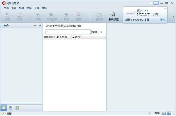 网易闪电邮桌面邮箱管理工具下载 v4.15.5.1004官方版