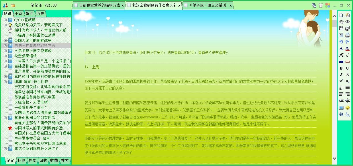 笔记王海量笔记下载 v21.03官方版