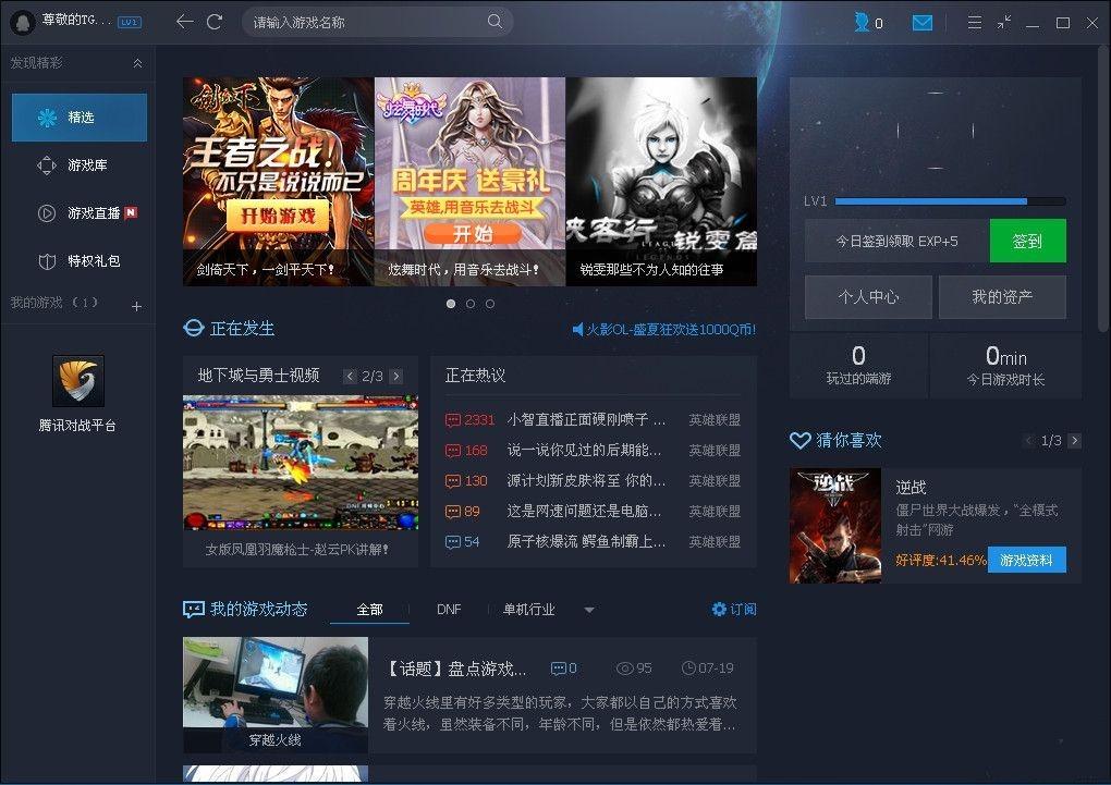 WeGame腾讯游戏平台官方助手下载 v3.3.0.7官方版