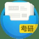 口袋题库考研app