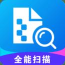 全能扫描app