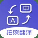 (暂未上线)拍照翻译app