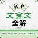 初中文言文全解安卓版