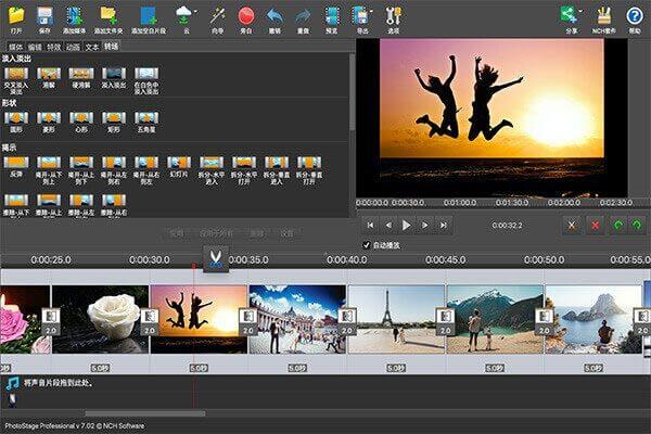 (暂未上线)PhotoStage电子相册制作软件下载 v7.02官方版