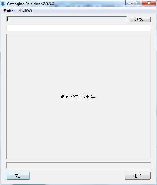 shielden软件加密方案工具下载 v2.3.9最新版