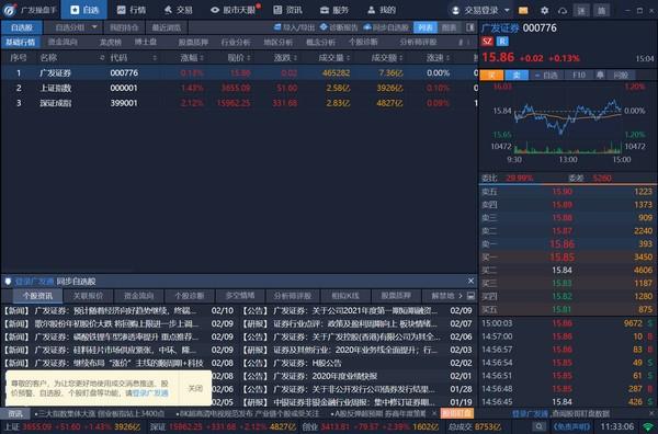 广发操盘手独立交易端下载 v7.2.4官方版
