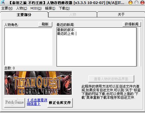 泰坦之旅存档修改器下载 v1.0官方版