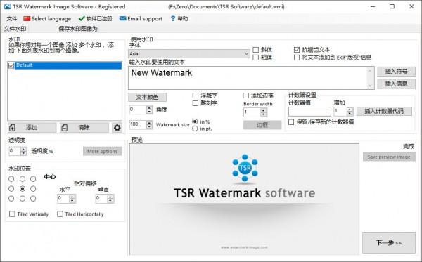 TSR Watermark Image添加水印工具下载 v3.7.1中文版