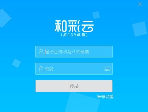 和彩云客户端下载 v5.3.4官方版