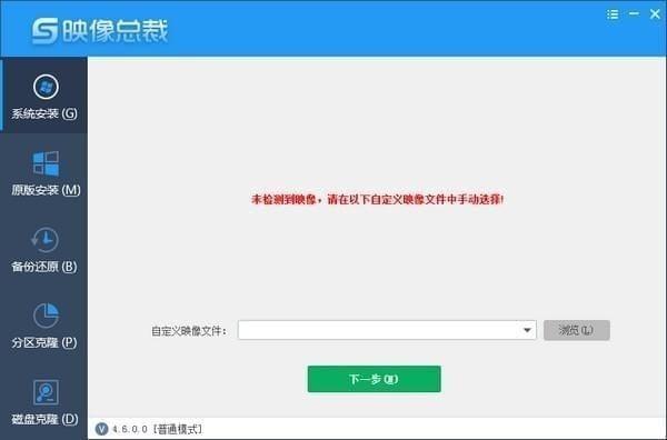 映像总裁电脑备份还原工具下载 v4.8.1官方版