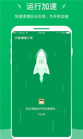 闪电清理大师app安卓版下载 v2.7.6